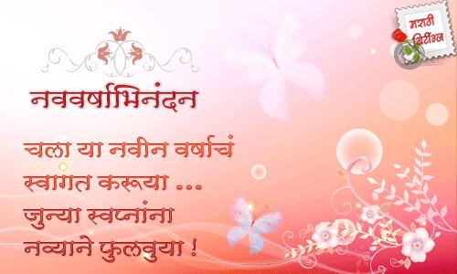 Happy New Year 2017 SMS in Marathi Language - Happy New Year 2018 ...