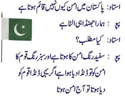Urdu Very Popular Jokes in Pictures - Urdu Very Funny Jokes | Best
