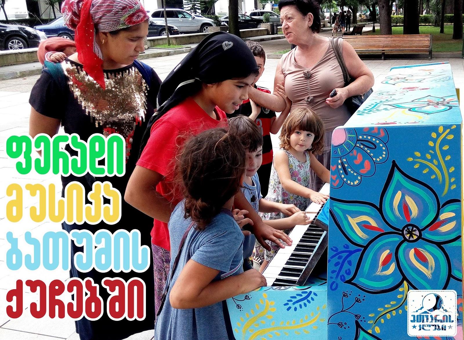 ფერადი მუსიკა ბათუმის ქუჩებში