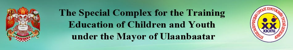 The Special Complex for the Training  Education of Children and Youth  under the Mayor of Ulaanbaat