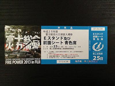 総火演チケット表