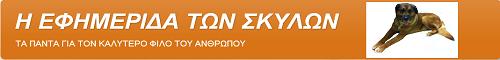 Η ΕΦΗΜΕΡΙΔΑ ΤΩΝ ΣΚΥΛΩΝ: www.press4dogs.blogspot.gr
