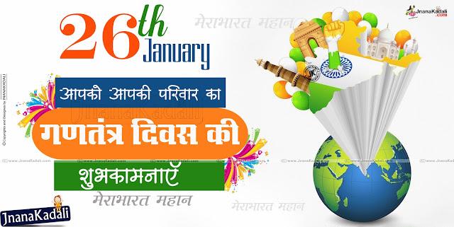 New Gantantra Diwas Images with Hindi Shayari online, Popular Hindi New Gantantra Diwas Wishes, Gantantra Diwas Shayari and Essay in Hindi Language, Full Hindi Republics Day Quotes and Messages, Inspiring Gantantra Diwas Wishes and Indian Flag HD Wallpapers.