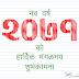 नयाँ वर्ष २०७१ को हार्दिक मंगलमय शुभकामना
