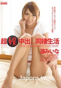 JAV Uncensored 12265 049 Minamoto