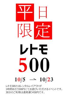 平日限定でレンタルレイアウトの利用料金を500円/1hにてご利用いただけます!