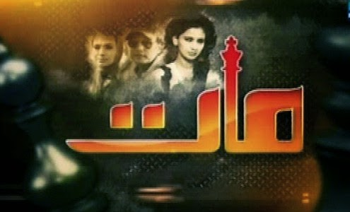 Watch Maat 29th July 2014 Episode Online