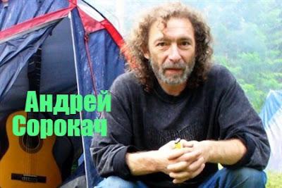 Песня барда Андрея Сорокача «Не зови»