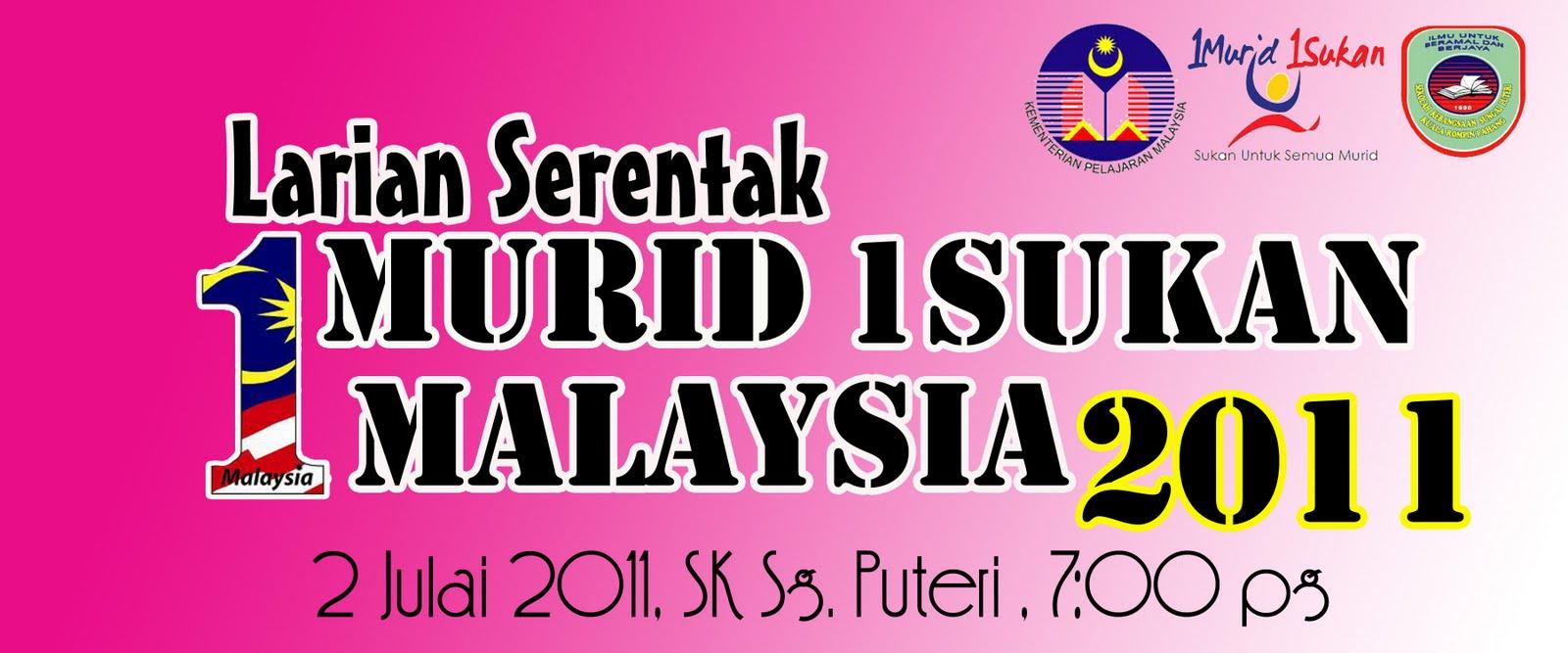Malaysia, Bahagian Aplikasi Data Murid, Portal Pangkalan Data Murid