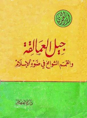 جيل العمالقة والقمم الشوامخ في ضوء الإسلام - أنور الجندي pdf