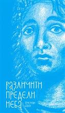 Књиге Кристијана Бобена у продаји