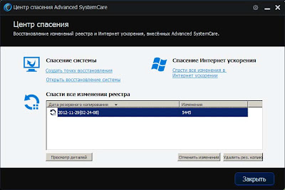 Advanced SystemCare 6 Free, точки восстановления
