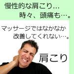 ◆慢性的な肩こりのお悩み