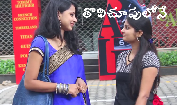 Tholichoopulone  Latest Telugu Short film By Hari Babu Bandela
