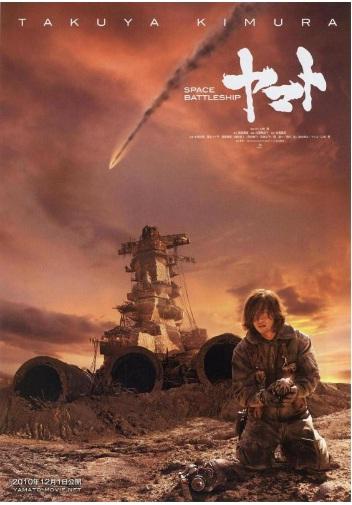 Chiến Hạm Không Gian Yamato - Space Battleship Yamato (2010)
