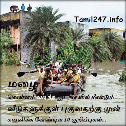Safety tips for Chennai floods while people return home, minsara kasivu, veedu virisal, car insurance, bike insurance tamilnadu floods, peridar, maruthuvam, ensure power is switched off, electric leak, unavu murai, kaaichal, bedhi maathirai, first aid, mun echarikkai, #chennaifloods #chennairains