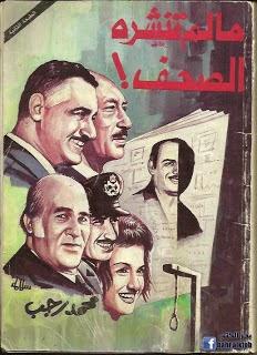 كتاب ما لم تنشره الصحف - محمد رجب pdf