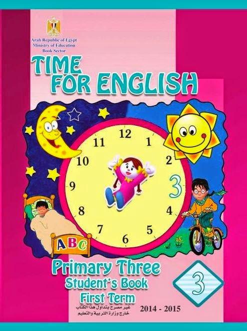 كتاب اللغة الانجليزية للصف الثالث الإبتدائي الفصل الدراسي الأول ( 2014 - 2015 )