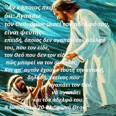 ΠΝΕΥΜΑ ΑΓΙΟ ΦΩΝΗ ΘΕΟΥ