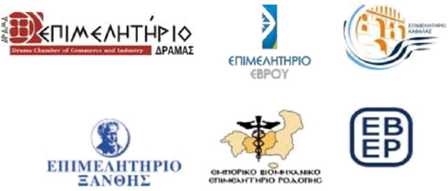 Κοινή σύσκεψη Επιμελητηρίων Αν. Μακεδονίας - Θράκης