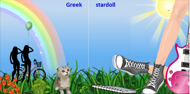 greek stardoll :)