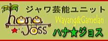 HANA★JOSS (ハナジョス)