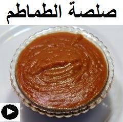 فيديو صلصة الطماطم على طريقتنا الخاصة