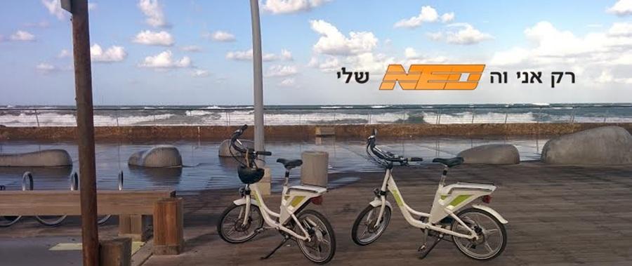 יש Neo בעיר - אופניים חשמליים