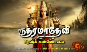 Watch Rudhramadevi Special Show 25th October 2015 Sun Tv 25-10-2015 Full Program Show Youtube HD Watch Online Free Download