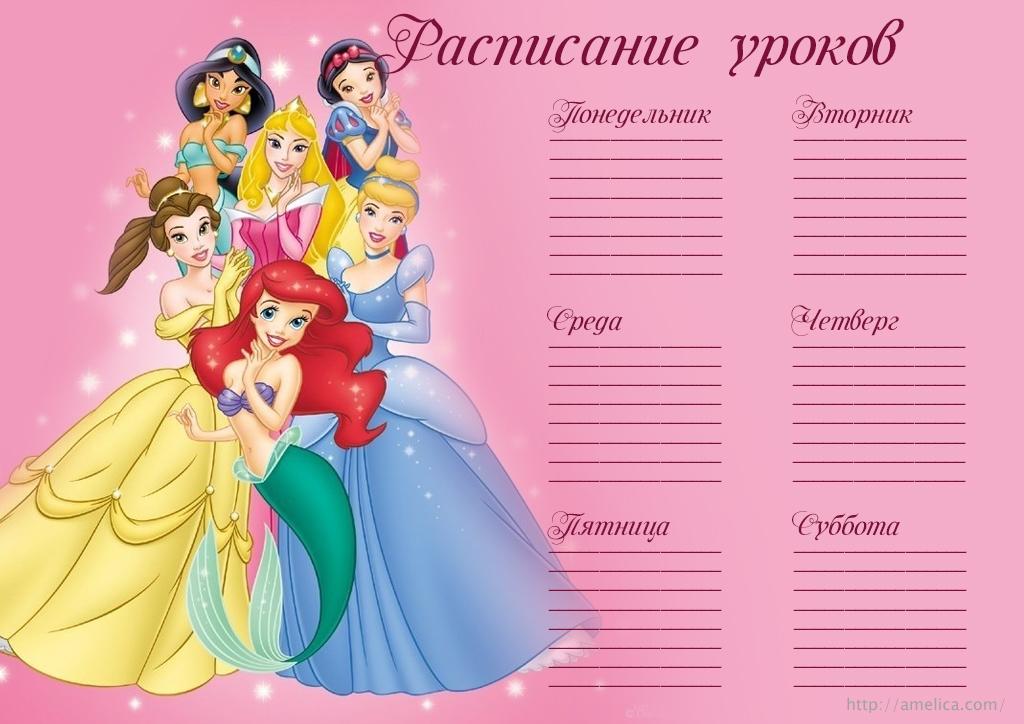 расписание уроков для девочек фото