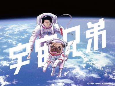 uchuu kyoudai anime director ayumu watanabe