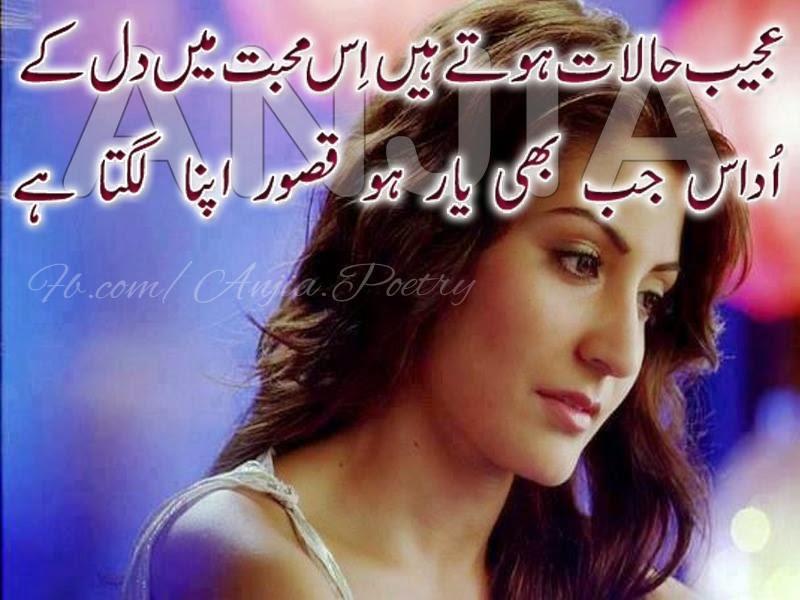 Images of urdu love