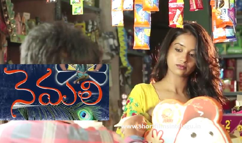 NEMALI TELUGU SHORT FILM By OSR Kumar