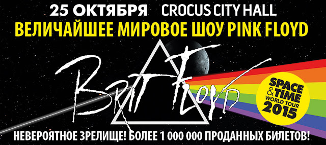 Brit Floyd - The Pink Floyd Tribute Show (2011) Full- Live From Liverpool величайшее в мире трибьют-шоу