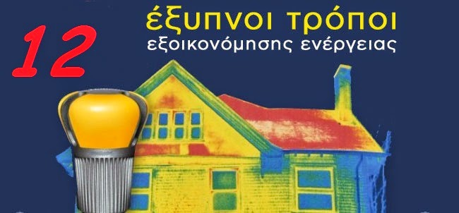 http://www.cres.gr/kape/kidsol/steps/main.htm