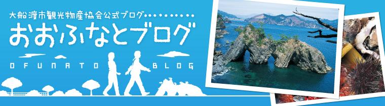 大船渡市観光物産協会公式ブログ「おおふなとブログ」
