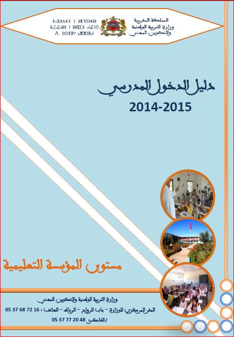 دلائل الدخول المدرسي 2014-2015