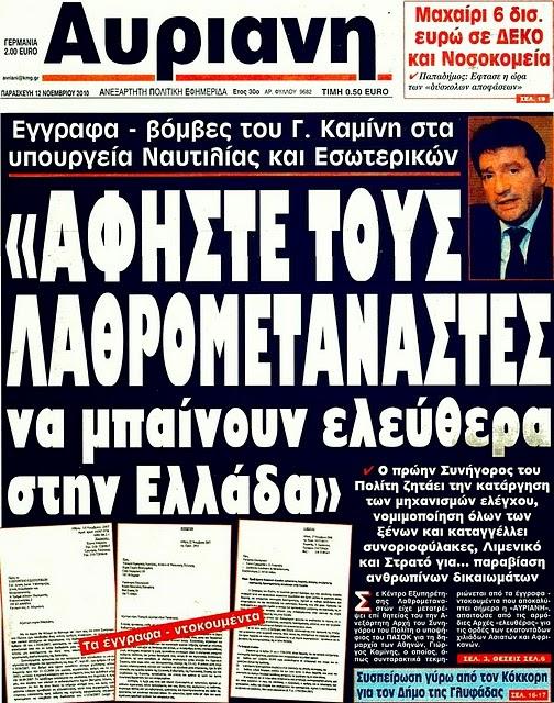 """Ο """"αφήστε-τους-λαθρομετανάστες-να-μπαίνουν-ελεύθερα-στην-Ελλάδα"""" Καμίνης, αλλάζει τροπάρι:  «Δεν πρέπει όλοι να κατευθύνονται στην Αθήνα και να αφήνονται στην τύχη τους»"""