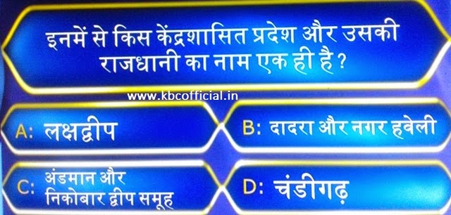 Ghar Baithe Jeeto Jackpot Question No 29 - Episode no 24 Dated 25th September 2014 - KBC GBJJ