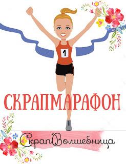 Скрап-марафон