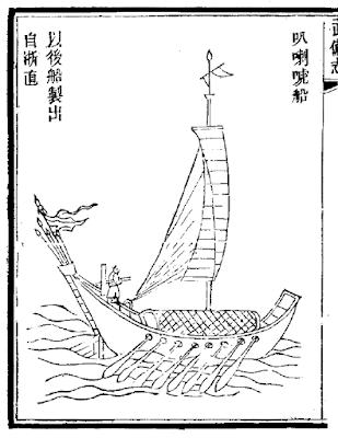 Ming Dynasty Proa