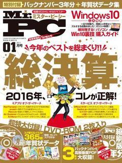 Mr.PC (ミスターピーシー) 2017年01月号