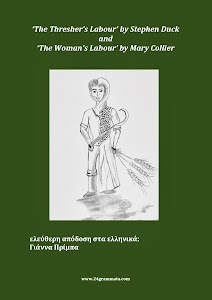 Stephen Duck - The Thresher's Labour and Mary Collier - The Woman's Labour, μετ. Γιάννα Πρίμπα