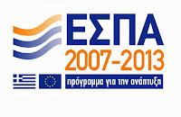 Το ΕΣΠΑ 2014-2020 στη με όλους τους γενικούς γραμματείς του υπουργείου Οικονομίας