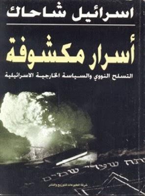 اسرار مكشوفة - التسلح النووي والسياسة الخارجية الاسرائيلية - اسرائيل شاحاك 1378325_541610519258
