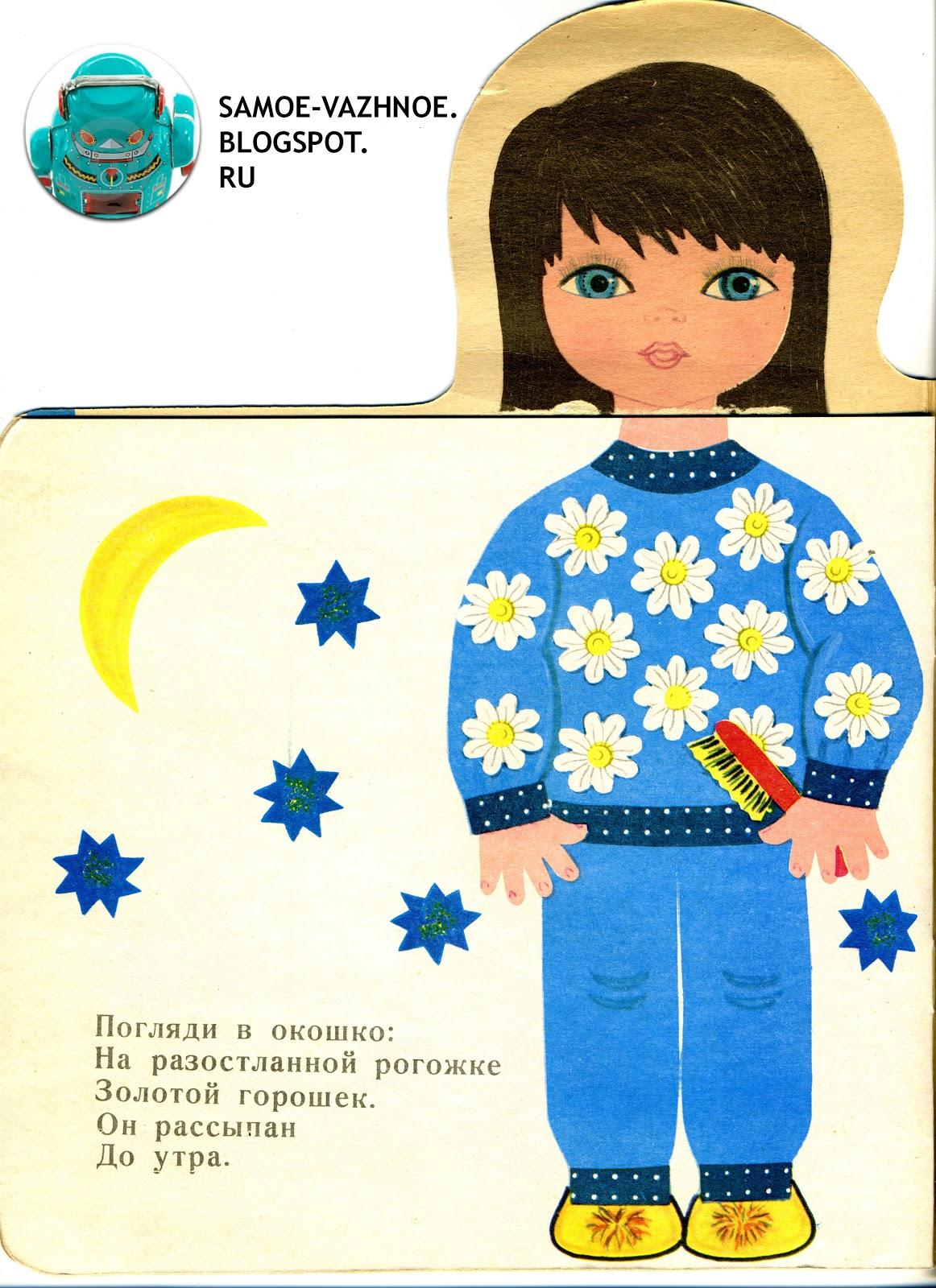 Книга СССР 2 девочки школа, дом, каток, танец, новый год, день рожденья. Книга-кукла