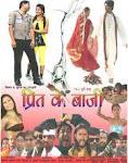 आब बला मैथिली फ़िल्म