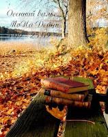 """Задание """"Осенний вальс"""" 5.0-25.09"""
