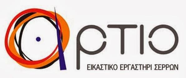 ΕΙΚΑΣΤΙΚΟ ΕΡΓΑΣΤΗΡΙ ΣΕΡΡΩΝ