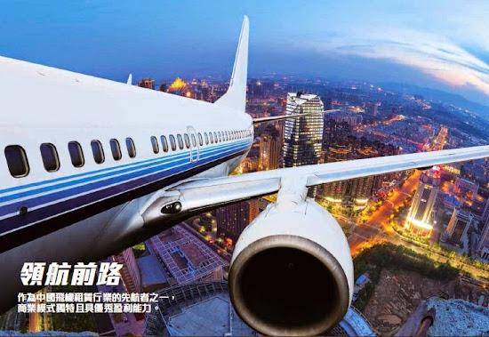 中國飛機租賃 1848